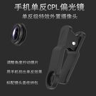 King*Shop~迷你手機單反級外置CPL偏光偏振鏡頭可消除部分反光雜光攝像頭