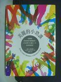 【書寶二手書T3/翻譯小說_NPM】美麗的小錯誤_海瑟麥可海頓