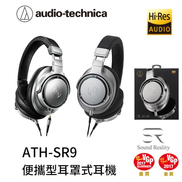 【94號鋪】鐵三角 ATH-SR9 便攜型耳罩式耳機《送WLA1藍芽耳機線》