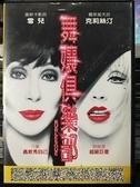 挖寶二手片-P01-366-正版DVD-電影【舞孃俱樂部】-克莉絲汀 雪兒(直購價)