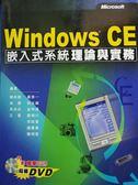 (二手書)Windows CE嵌入式系統理論與實務