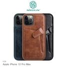 摩比小兔~NILLKIN Apple iPhone 12 Pro Max 6.7吋 奧格卡袋背套 保護殼 手機殼