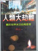 【書寶二手書T3/社會_XEY】人類大劫難-關於世界末日的再思考_袁紅冰