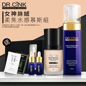 DR.CINK達特聖克 女神絲絨柔焦水感慕斯組【BG Shop】CC霜+保濕慕斯+保濕組
