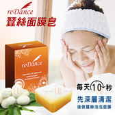 reDance瑞丹絲 蠶絲凝脂白瓷面膜皂 70g/顆【i -優】