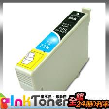 EPSON T0732N / T1052 No.73N(藍色)相容墨水匣一顆/另有T0731N/T0732N/T0733N/T0734N/適用機型多/詳見商品介紹