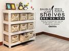 收納系列組合 長3x寬1x高3尺 象牙白四層置物架 +9入收納盒【空間特工】兒童收納用品 收納櫃