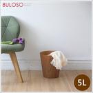 《不囉唆》Simple house 水轉印紋路垃圾桶5L 淺木紋(不挑色/款) 收納桶【A432982】