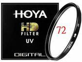 【聖影數位】HOYA HD MC UV Filter 72mm 超高硬度廣角薄框多層鍍膜UV鏡片
