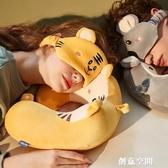 唐獅卡通u型枕記憶棉坐車護頸枕可愛脖子u形頸椎枕頭便攜旅行靠枕 創意空間