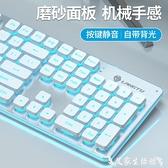 機械手感鍵盤有線薄膜無聲靜音電競游戲usb臺式電腦筆記本外接巧克力可愛粉網紅辦公 艾家 LX
