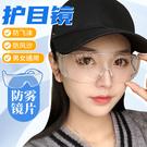 透明高清防霧 安全防護鏡 內可戴眼鏡 護目眼鏡 防飛沫防塵防風眼鏡 醫療防疫神器【SV9878】BO雜貨