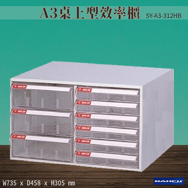 【 台灣製造-大富】SY-A3-312HB A3桌上型效率櫃 收納櫃 置物櫃 文件櫃 公文櫃 直立櫃 辦公收納