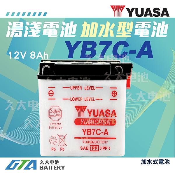 【久大電池】YUASA湯淺機車電瓶(加水式 12V8A)YB7C-A Yamaha Electric Start 200cc TW200 XC125 Riva