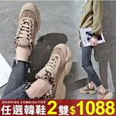 任選2雙1088休閒鞋運動風網面拼接豹紋透氣休閒鞋【02S10890】