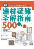 建材疑難全解指南500Q&A【暢銷更新版】:終於學會裝潢建材就要這樣用,住得才安