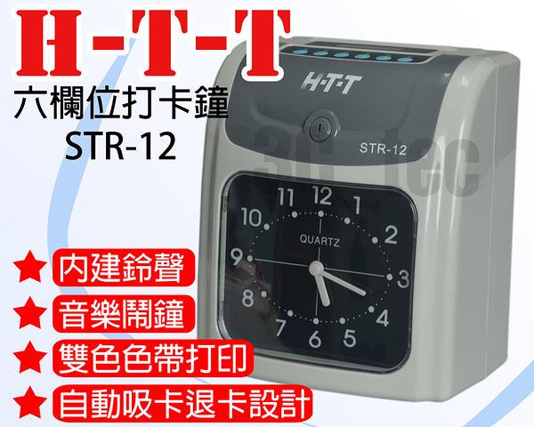 HTT STR-12 黑紅雙色 六欄位微電腦打卡鐘 [附卡架送卡片100張]