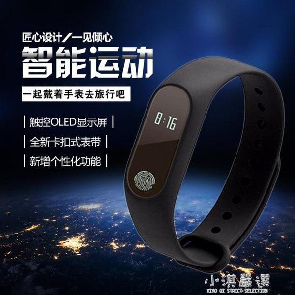 M2智慧手環運動計步器防水學生男女手表oppo蘋果vi通用『小淇嚴選』