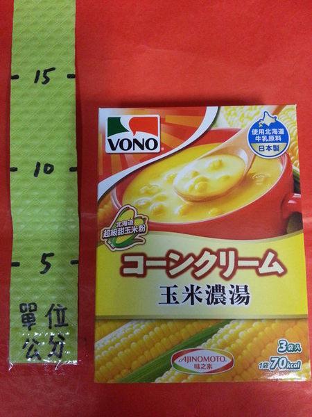 VONO盒湯 玉米濃湯 57.3g 一盒3袋入#一箱60盒