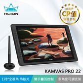 【意念數位館】HUION KAMVAS PRO22 繪圖螢幕