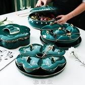 輕奢客廳茶幾家用陶瓷干果盤新年糖果盒創意帶蓋分格零食堅果盤 【雙12購物節】Q