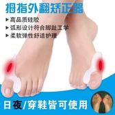 全館88折-腳趾矯正器拇指外翻矯正器 腳趾拇指大腳骨小腳趾硅膠分趾器 重疊趾日夜使用