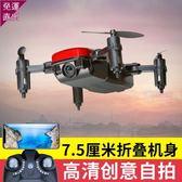 空拍機 無人機小型折疊航拍高清專業抖音迷你遙控飛機兒童玩具飛行器充電送VR