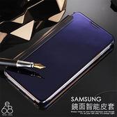 鏡面 智能 三星 A8+ 2018 Note 5 8 S6 edge Plus S7 J7 Prime C9 Pro 皮套 透視 手機殼 保護殼 硬殼 掀蓋 美感