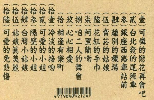洪一峰典藏集4  CD (音樂影片購)