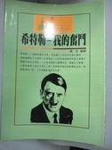 【書寶二手書T1/傳記_HPT】希特勒-我的奮鬥_陳式