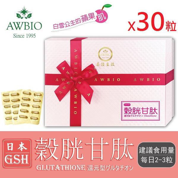 日本還原型GSH穀胱甘肽膠囊30粒/盒(經濟包)【美陸生技AWBIO】