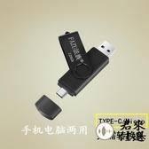 手機筆電兩用U盤16G高速安卓OTG TYPE-C接頭可插車載【君來佳選】