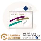 ◎相機專家◎ 免運 KBSEIREN 日本製 HITECLOTH 高級拭鏡布 高級微纖維 清潔布 光學專用 佳麗寶 擦拭布