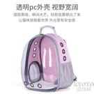 貓包透明外出包便攜貓籠寵物背包太空包雙肩貓咪背包寵物用品YJT 【快速出貨】