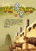 (二手書)中國帝王事略