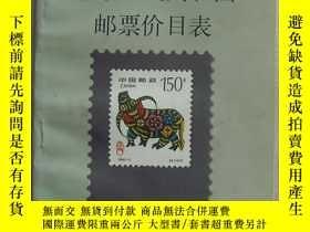二手書博民逛書店罕見1997年《中華人民共和國郵票價目表》13632 中國集郵總