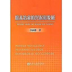 簡體書-十日到貨 R3Y【粉末冶金的興起和發展】 9787502472610 冶金工業出版社 作者:李祖德
