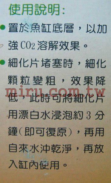【西高地水族坊】UP雅柏 CO2細化器多功能型20mm(止逆閥+計泡器+細化器)