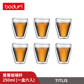 丹麥Bodum TITLIS 雙層玻璃杯6件組 250cc