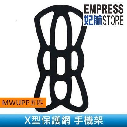 【妃航】MWUPP/五匹 X型專用保護網 手機架 橫桿 後視鏡 配件/裝置 支架/車架 零件 機車/重機