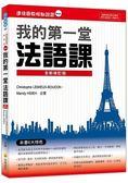 連法國教授都說讚:我的第一堂法語課全新修訂版(隨書附贈法籍名師親錄標準法語發音