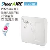 終身免費換濾網!SheerAIRE席愛爾濾淨PM2.5除臭抑菌除甲醛5-10坪全能型空氣清淨機(AC-2103)