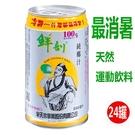 半天水 鮮剖100%純椰子汁 (350ml x 24罐)