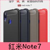 【萌萌噠】Xiaomi 紅米Note7 (6.3吋)  類金屬碳纖維拉絲紋保護殼 軟硬組合 全包矽膠軟殼 手機殼