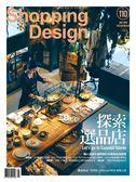 Shopping Design 設計採買誌 1月號/2018 第110期:探索選品店