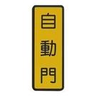 《享亮商城》NO.046 標示牌-自動門