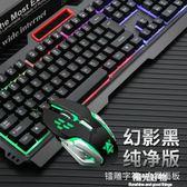 鍵盤機械手感電腦有線usb鍵盤套裝耳機三件套游戲筆記本家用鍵鼠 igo陽光好物