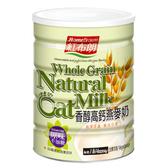 【紅布朗】香醇高鈣燕麥奶 (850g/罐)_限量特惠20201011