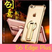 【萌萌噠】三星 Galaxy S6 Edge Plus  小蠻腰支架款 電鍍透明保護殼 全包矽膠電鍍邊軟殼 手機殼