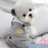 寵物衣服比熊泰迪貴賓博美雪納瑞小型犬狗狗服飾 【快速出貨】